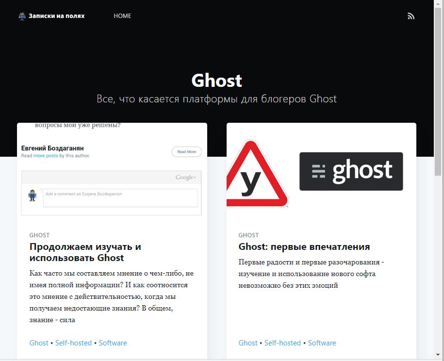 Использование тегов в Ghost