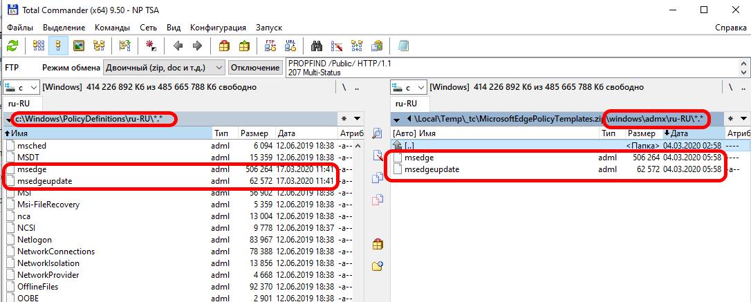 Копирование языковых adml файлов