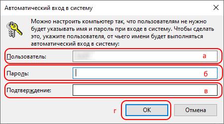 Указание имени и пароля для автоматического входа в систему