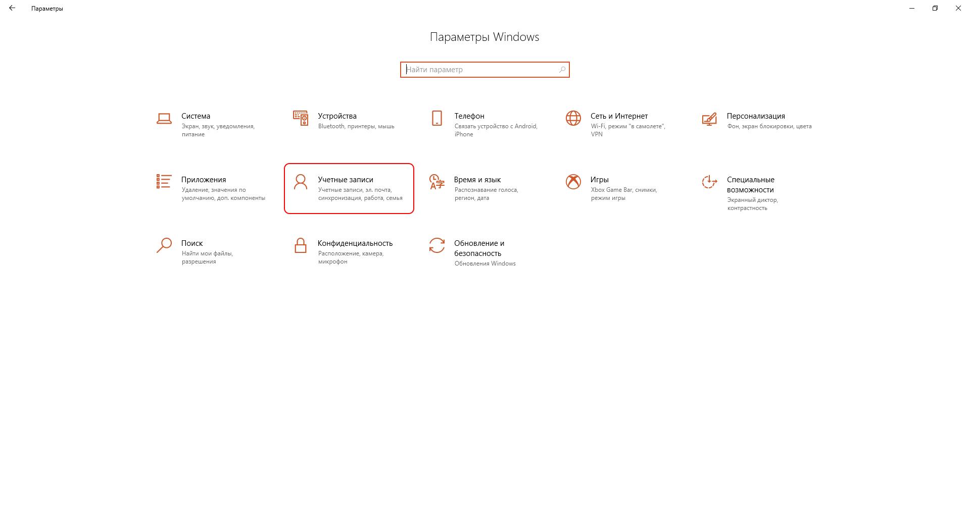 Выбор элемента 'Учётные записи'