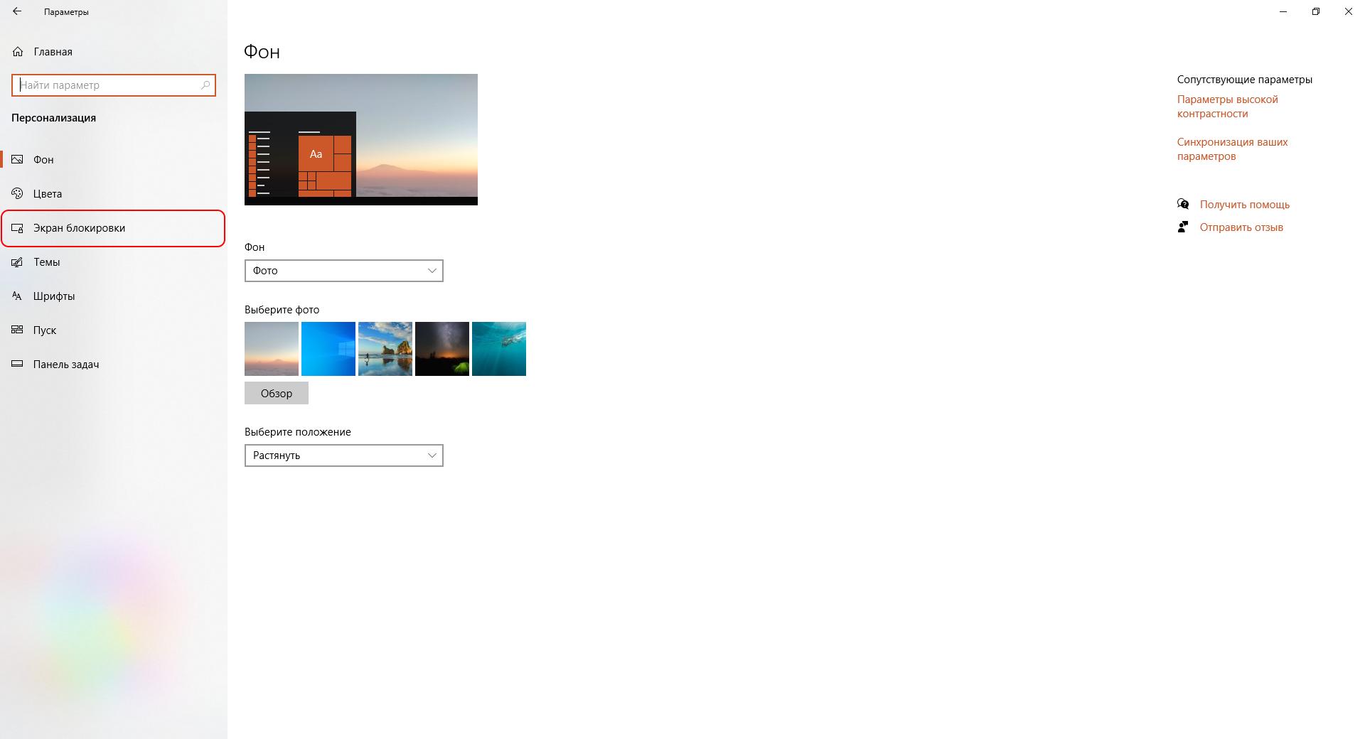 Выбор элемента 'Экран блокировки'