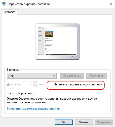 Отключение параметра 'Начинать с экрана входа в систему'